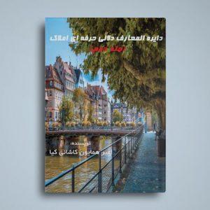 دایرهالمعارف دلالی حرفهای املاک جلد دوم