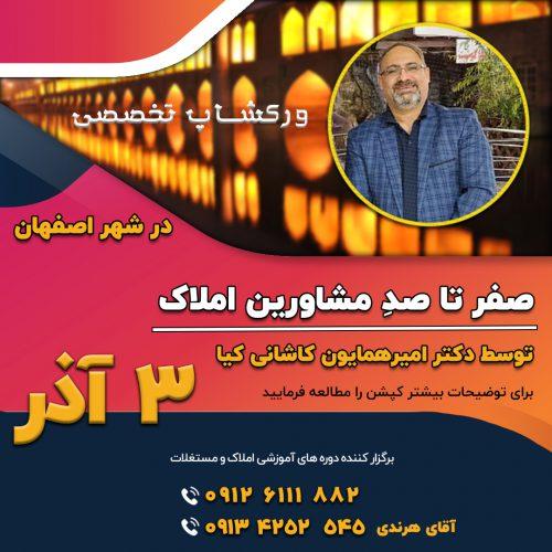ورکشاپ اصفهان
