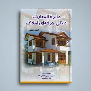 دایرهالمعارف دلالی حرفهای املاک جلد چهارم