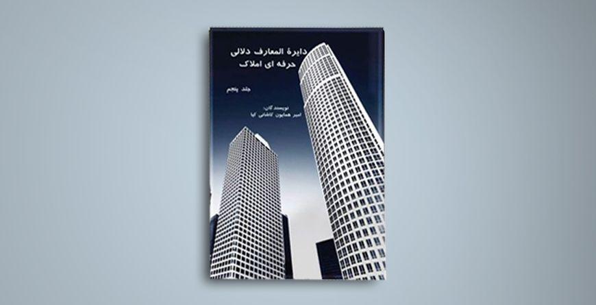 دایرهالمعارف دلالی حرفهای املاک جلد پنجم