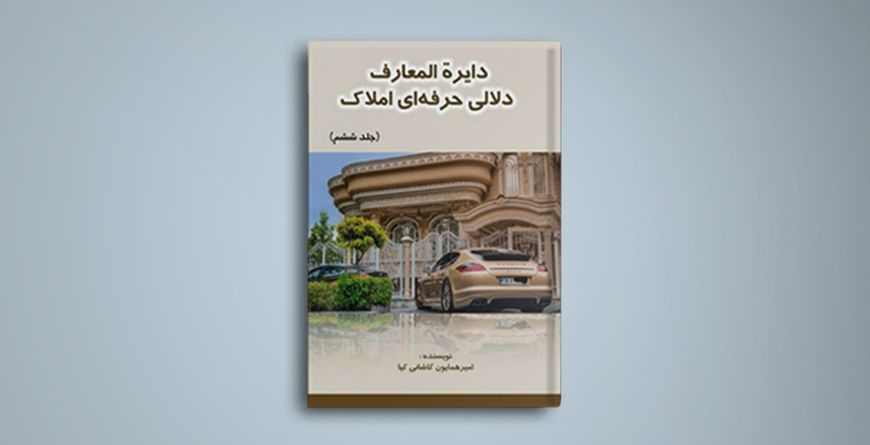 دایرهالمعارف دلالی حرفهای املاک جلد ششم