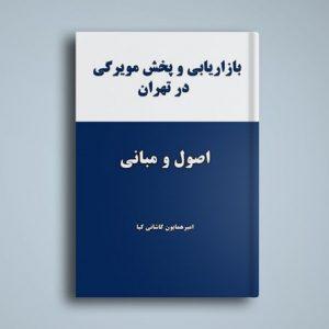 بازاریابی و پخش مویرگی در تهران