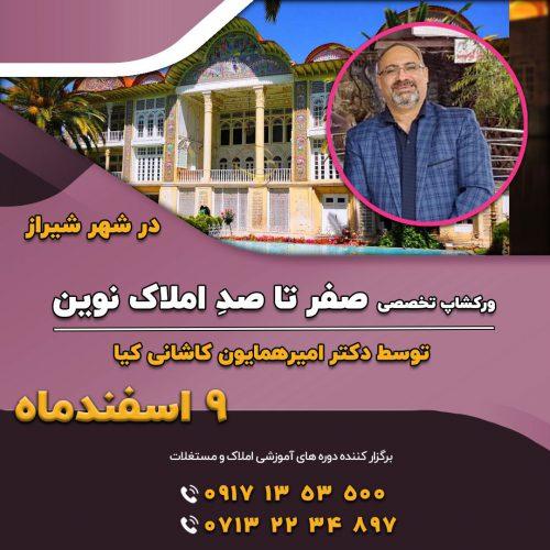 ورکشاپ شیراز-compressed