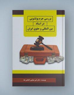 بررسی جرم پولشویی در اسناد بین المللی و حقوق ایران