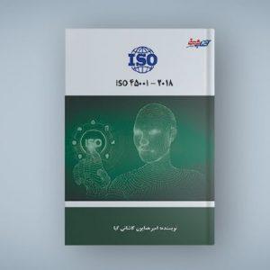 کتاب ایزو 45001 ورژن 2018