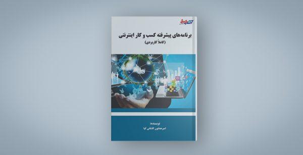 کتاب برنامه های پیشرفته کسب و کار اینترنتی